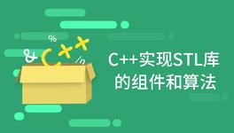 C++ 实现 STL 标准库和算法